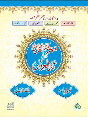 Download: Ma'rifatul Quran – Kanz-ul-Iman – Para 3 pdf in Urdu