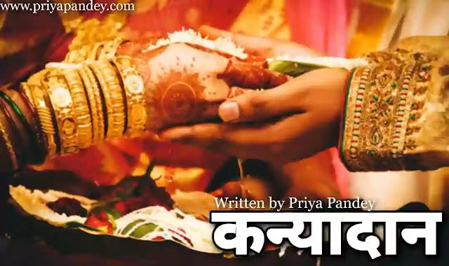 कन्यादान Kanyadaan Hindi Poetry By Priya Pandey