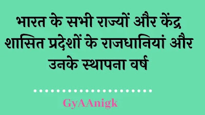 Capitals Of Indian States And Union Territories  भारत के सभी राज्यों और केंद्र शासित प्रदेशों के राजधानियां और उनके स्थापना वर्ष PDF 2020 - GyAAnigk