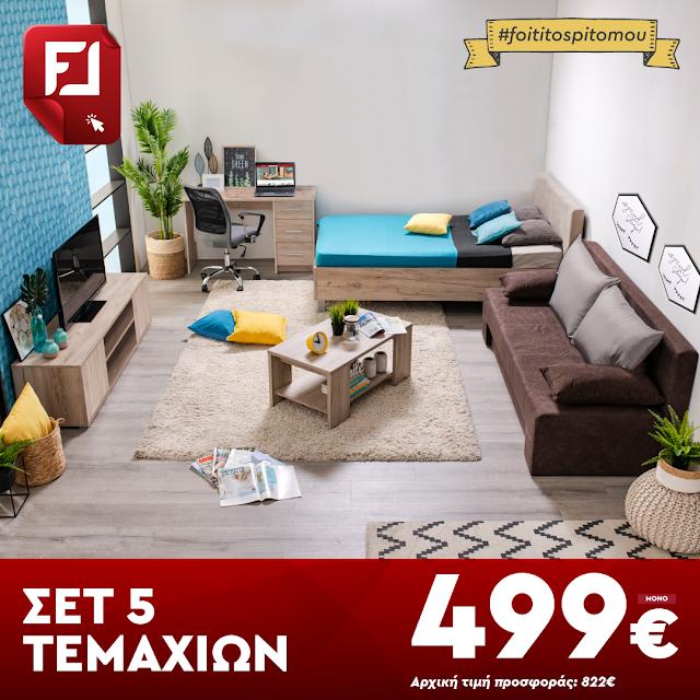 Προσφορά από το Home Design: Φοιτητικό σετ 5 τεμαχίων μόνο με 499€!