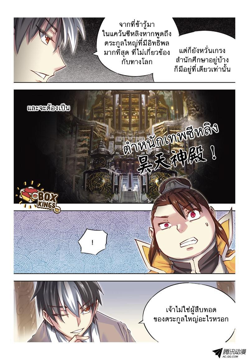 อ่านการ์ตูน Jiang Ye 38 ภาพที่ 11
