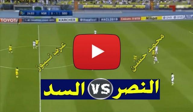 موعد مباراة النصر والسد القطري بث مباشر بتاريخ 11-02-2020 دوري أبطال آسيا