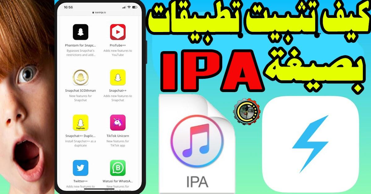 تحميل برامج ipa
