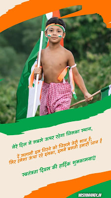 Independence day, 15 august wishes, independence day wishes