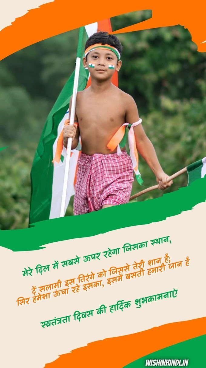 Happy independence day wishes in hindi 2021 | 15 August wishes | Images with quotes