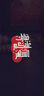 خلفية موبايل رمضان كريم غامقة