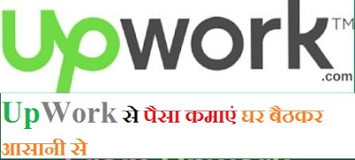 How to Make Money online From Upwork,earn money online,online earning,Online Paise Kaise Kamaye,Online Paise Kaise Kamaye,ghar baithe paise kese kamaye.internet se paise kese kamaye,