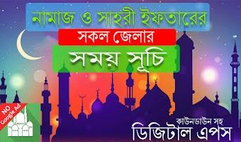 [App Of Ramadan] আপনার এলাকার সাহরী ইফতার ও নামাজের সময় জানাবে এই এপস।