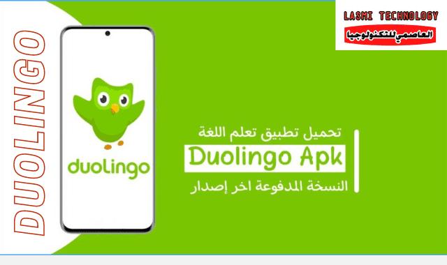 برنامج دولينجو Duolingo