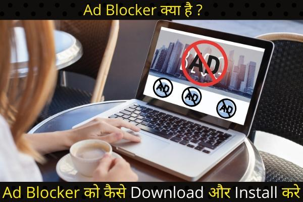 What is Ad Blocker in Hindi