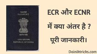 ECR और ECNR Passport क्या होता है ?