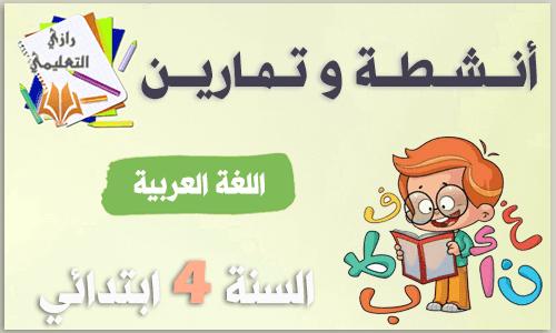 تمارين و تدريبات في اللغة العربية للسنة الرابعة ابتدائي