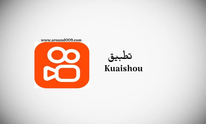 تحميل kuaishou  KuaiShou تحميل تحميل تطبيق KuaiShou تحميل تطبيق KuaiShou speed Edition KuaiShou speed Edition تحميل Kuaishou KuaiShou APK Kuaishou download Télécharger KuaiShou Speed edition