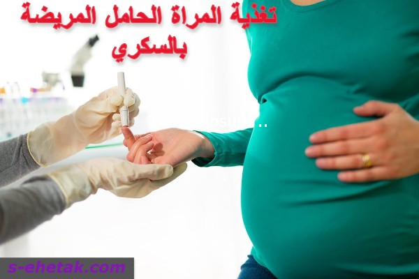 تغذية المراة الحامل المريضة بالسكري