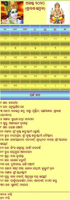 Odia Calendar 2020 August
