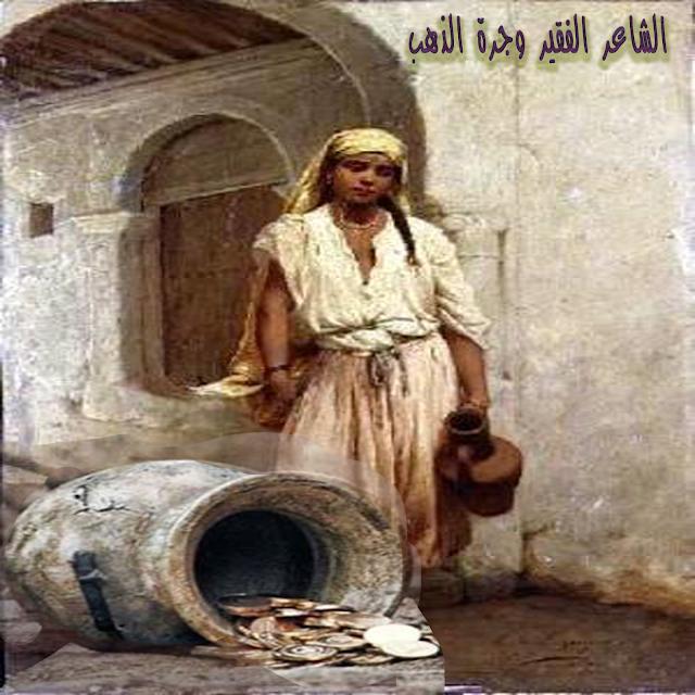 قصص قصيرة | قصة الشاعر الفقير صاحب الجره