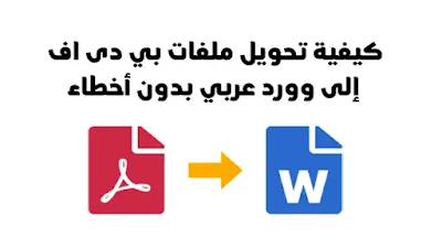 تحويل بي دى اف الى وورد عربي , للتحويل من pdf الى word