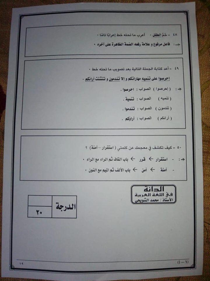 نموذج امتحان اللغة العربية للثانوية العامة 2020 17