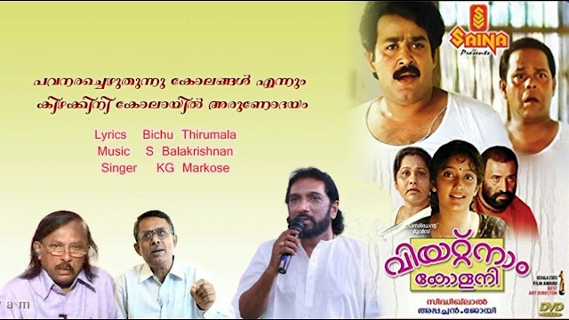 Pavanarachezhuthunnu Lyrics - Vietnam Colony Malayalam Movie