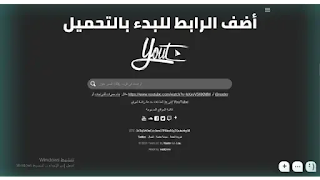 مواقع تحميل من اليوتيوب
