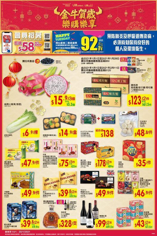 華潤萬家: 鮑魚麵$123/2件 至1月20日