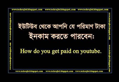 ইউটিউব || থেকে যে পরিমাণ টাকা || ইনকাম করতে পারবেন || How much || do you get paid on || youtube.