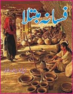 Fasana E Mubtila Novel By Deputy Nazeer Ahmad