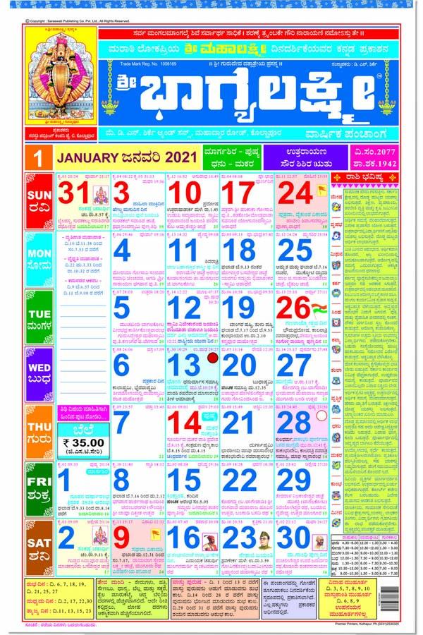 Mahalaxmi Kannada Calendar - January 2021