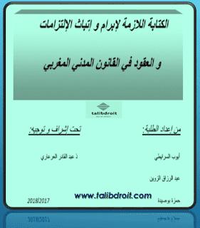 الكتــابة الــــــلازمة لابرام وإثبات الالتزامات والعقود في القانون المدني المغربي pdf الكتــابة الــــــلازمة لابرام وإثبات الالتزامات والعقود في القانون المدني المغربي pdf