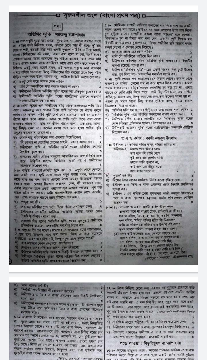জে এস সি বাংলা সাজেশন ২০২০ |জে এস সি বাংলা ১ম পত্র সাজেশন ২০২০ | Jsc Bangla Suggestion 2020