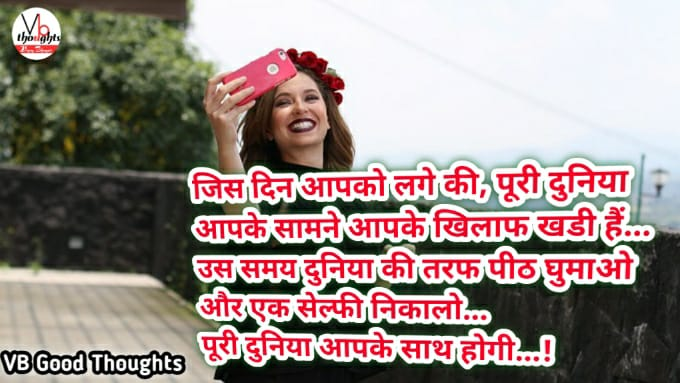 सुविचार - सुंदर विचार - Good Thoughts In Hindi