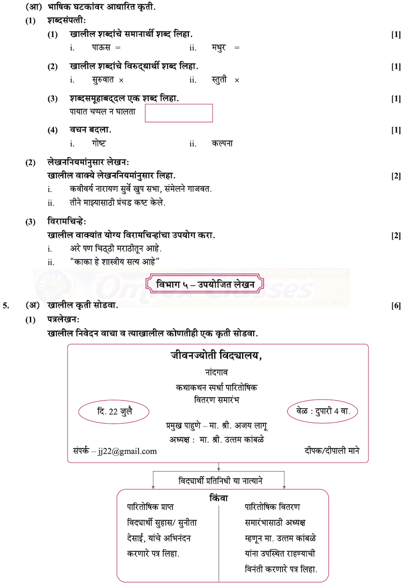 SSC Marathi Question Paper March 2020 English Medium - Std 10th Maharashtra Board