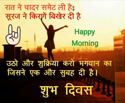 happy good morning quotes shyari hindi