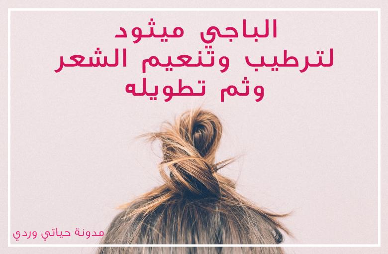 الباجي ميثود لتنعيم وترطيب وتطويل الشعر