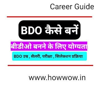 BDO कैसे बनें ? (प्रखंड विकास पदाधिकारी कैसे बनें बनने की प्रक्रिया )