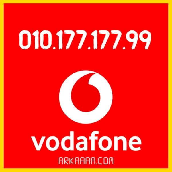 رقم فودافون مميز وسهل جدا  01017717799