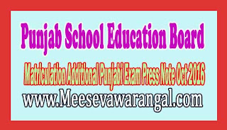 Punjab School Education Board Matriculation Additional Punjabi Exam Press Note Oct 2016