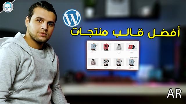 افضل قالب ووردبريس باللغة العربية
