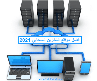 تخزين سحابي مدى الحياة و أفضل سحابة تخزين 2021