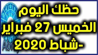 حظك اليوم الخميس 27 فبراير-شباط 2020