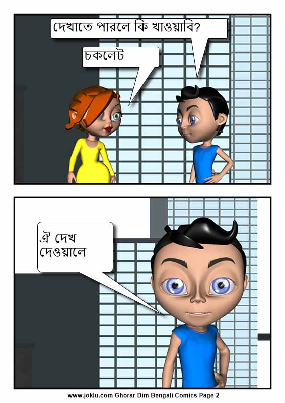 Ghorar dim Bengali comics