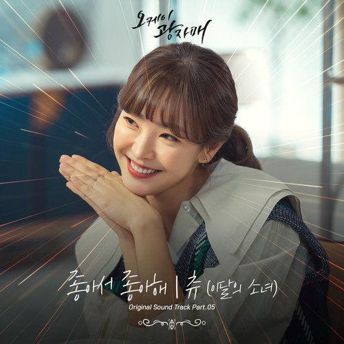 Chuu (LOONA) – Revolutionary Sisters OST Part.5