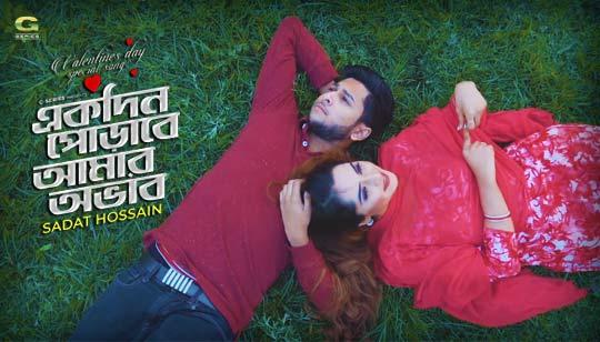 Ekdin Porabe Amar Ovab by Tawhid Afridi And Sadat Hossain