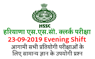 Hariyana SSC Clerk Exam 2019