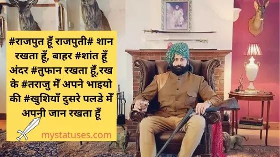 Rajputi Shayari in hindi Shayari,thakur status