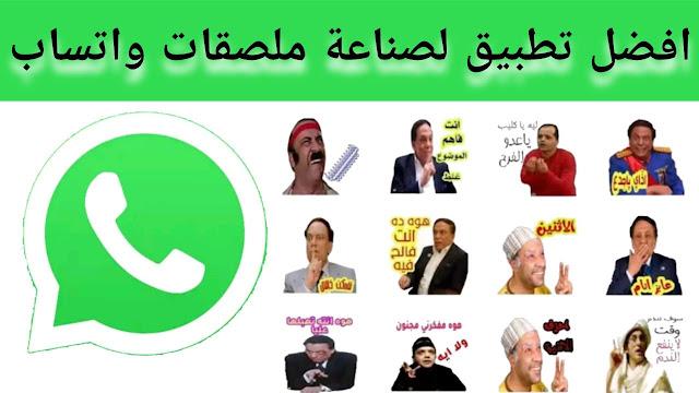 افضل تطبيق صناعة ملصقات واتساب عربي - WAStickerApps