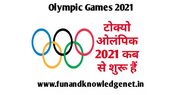 Tokyo Olympics Games 2021 Kab Se Shuru Hai - टोक्यो ओलंपिक्स गेम 2021 कब से शुरू होंगे