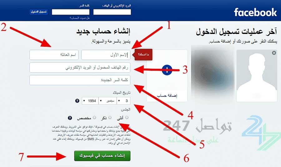كيفية عمل حساب فيس بوك بدون رقم هاتف بكل سهولة