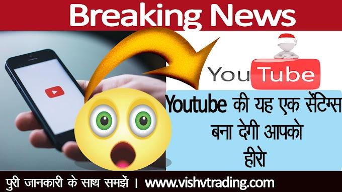 Youtube ki setting bataye |  यूट्यूब दे बारे जानकारी