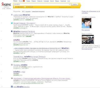 фото поисковой страницы яндекса